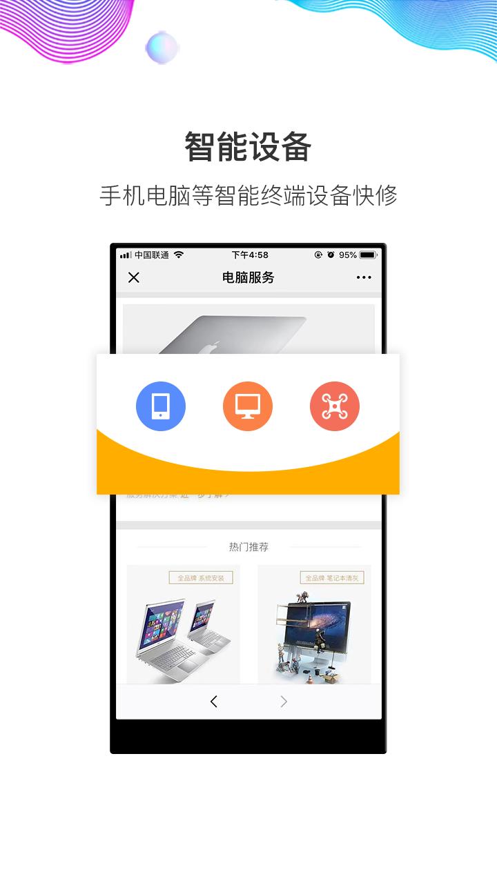 闪修侠 V2.4.3 安卓版截图4