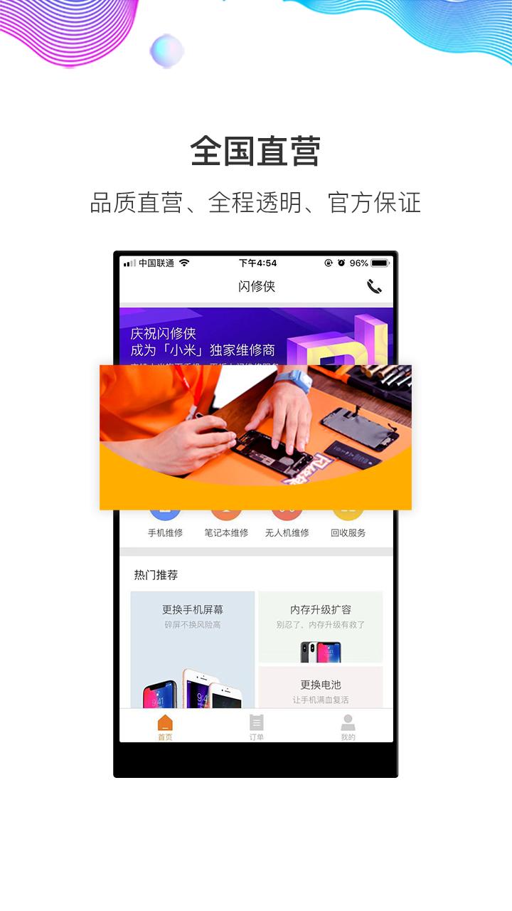 闪修侠 V2.4.3 安卓版截图5