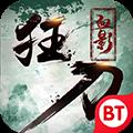 血影狂刀 V1.0.0 苹果版