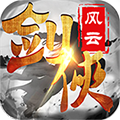 剑侠风云满V版 V1.0.0 安卓版
