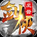 剑侠风云满V版 V1.0.0 苹果版
