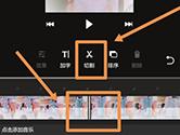 一闪APP怎么剪辑视频 视频剪辑教程