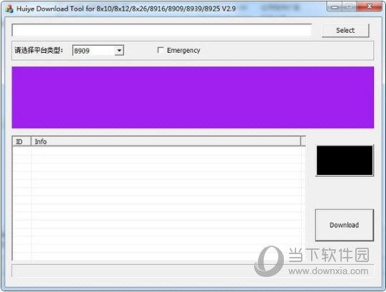 Huiye Download Tool