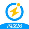 闪送员APP下载|闪送员 V7.9.71 安卓最新版 下载