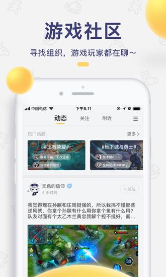 闪电鱼 V3.9.7 安卓版截图5