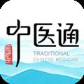 中医通 V5.1.6 安卓版