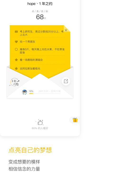 hope日记 V3.8.3.9 安卓版截图4