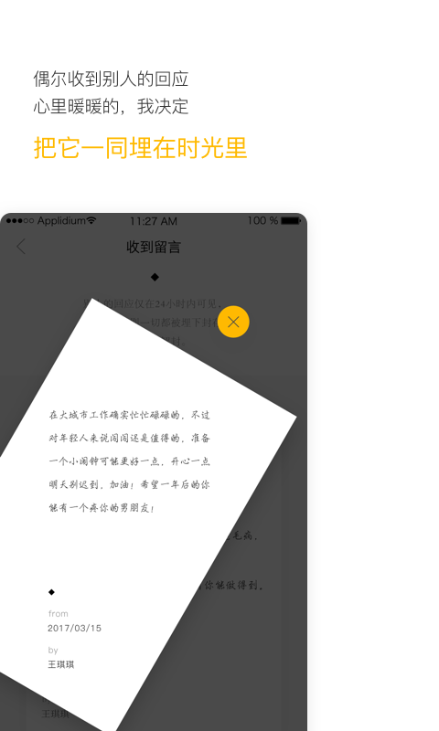 hope日记 V3.8.3.9 安卓版截图3