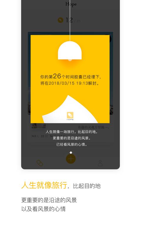 hope日记 V3.8.3.9 安卓版截图5