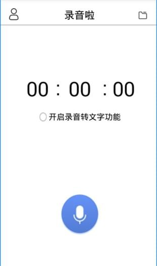 录音啦免登录破解版 V1.0 安卓版截图1