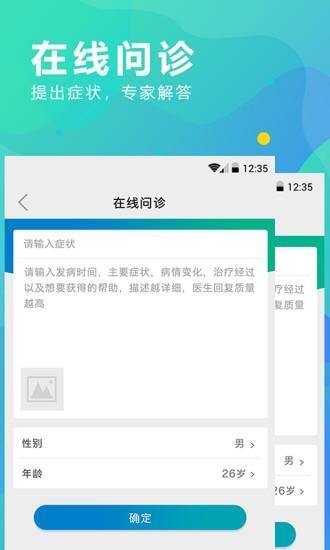 kk云健康用户端 V1.0.1 安卓版截图2