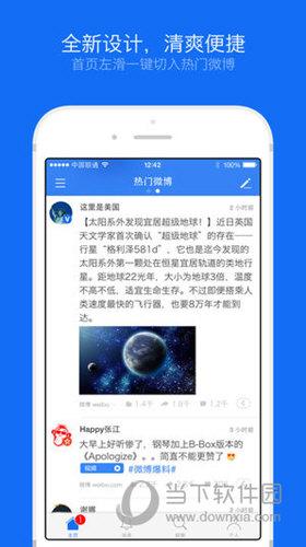 Weico苹果版
