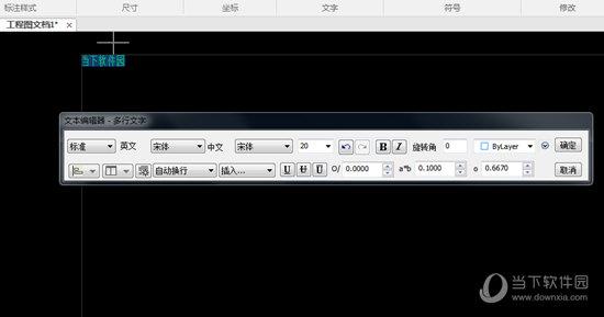 在文字编辑其中选择字体的类型、样式与大小
