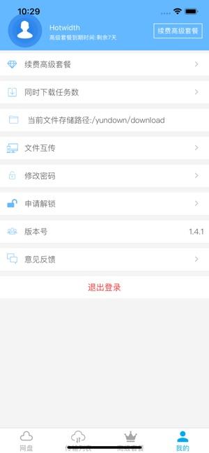 Yunfile网盘 V3.5.5 安卓版截图4