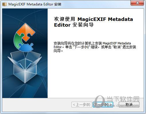 MagicEXIF1.08破解版