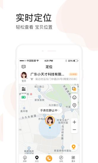 电话手表 V7.0.4 安卓版截图2