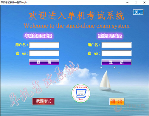 单机考试系统