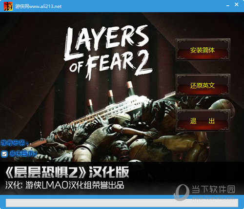 层层恐惧2汉化工具