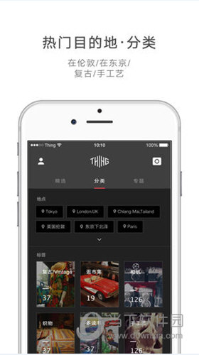世物app