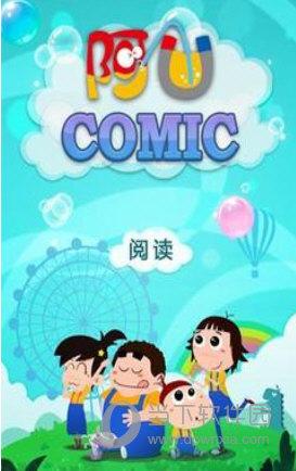 阿u漫画app