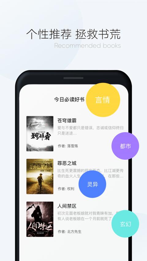 漫读小说 V1.3.0 安卓版截图1