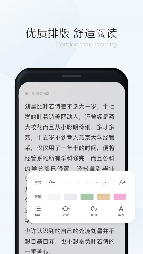 漫读小说 V1.3.0 安卓版截图3