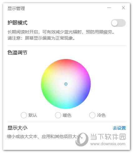 华为护眼工具单文件版