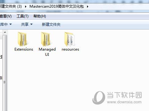 Mastercam2019汉化补丁