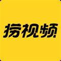 捞视频 V1.0.5 安卓版