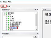 迅捷CAD编辑器怎么自定义快捷键 一个选项轻松设置