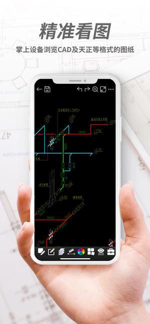 CAD看图王 V3.3.0 安卓版截图1