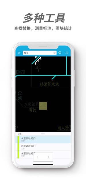 CAD看图王 V3.3.0 安卓版截图3