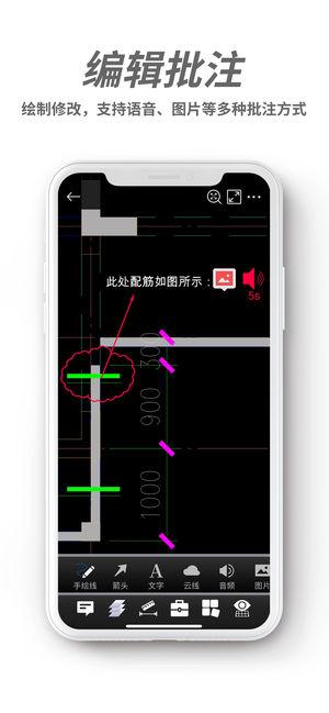 CAD看图王 V3.3.0 安卓版截图2