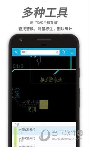 CAD看图王手机版