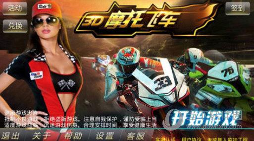 3D摩托飞车中文破解版
