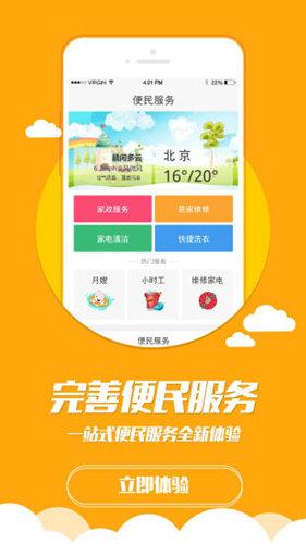 悠惠生活 V3.9.3 安卓版截图2