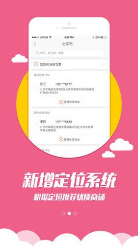 悠惠生活 V3.9.3 安卓版截图1