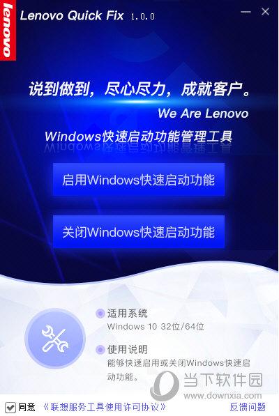 Windows快速启动功能管理工具