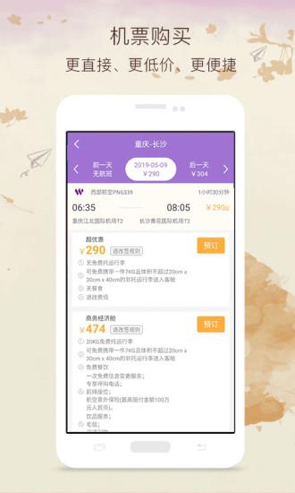西航飞行加 V3.3.3 安卓版截图4