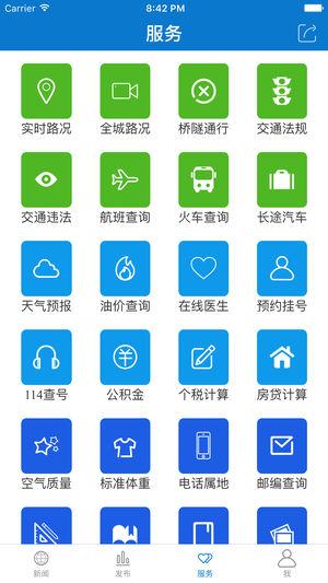 云上恩施 V1.1.2 安卓版截图3