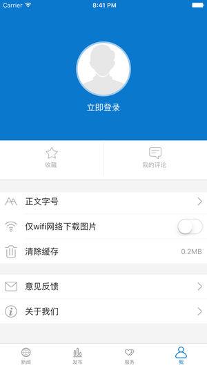 云上恩施 V1.1.2 安卓版截图4