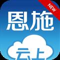云上恩施 V1.6.2 苹果版