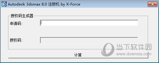 3DS MAX8.0授权码生成器