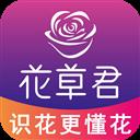 花草君 V1.0.0 安卓版