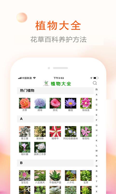 花草君 V1.0.0 安卓版截图4