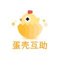 蛋壳互助 V4.1.5 安卓版