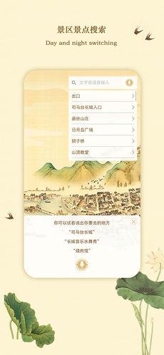 古北水镇 V3.2 安卓版截图6