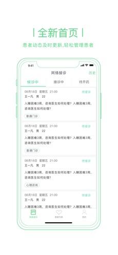 暖心壹疗 V2.5.1 安卓版截图2