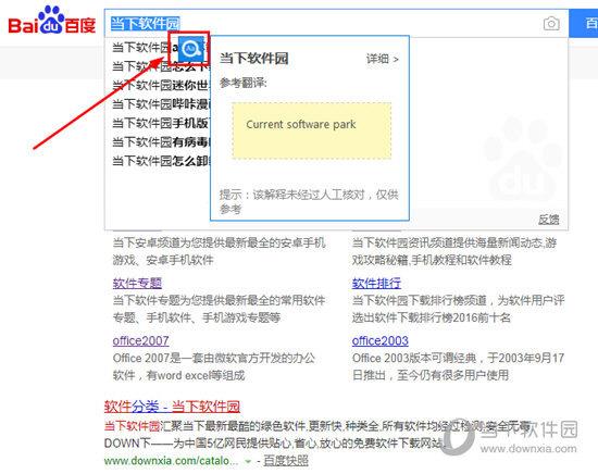 软件将会自动识别用户所选取的语句,并提供参考翻译结果