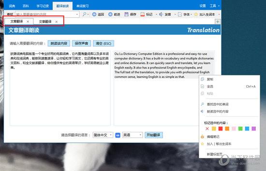 在右边的翻译窗口看到翻译成功的文章内容